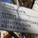 Głosowanie elektroniczne,  dot. zmian nazw ulic Kijowa