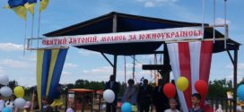 III Festiwal  Kultury Polskiej w  Jużnoukraińsku